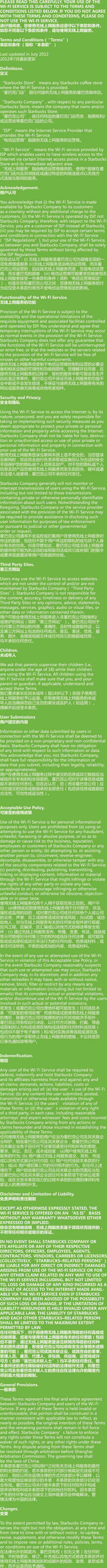 Starbucks Shenzhen (Hai An Cheng) Wi-Fi Terms of Service, as of 2016-06-01